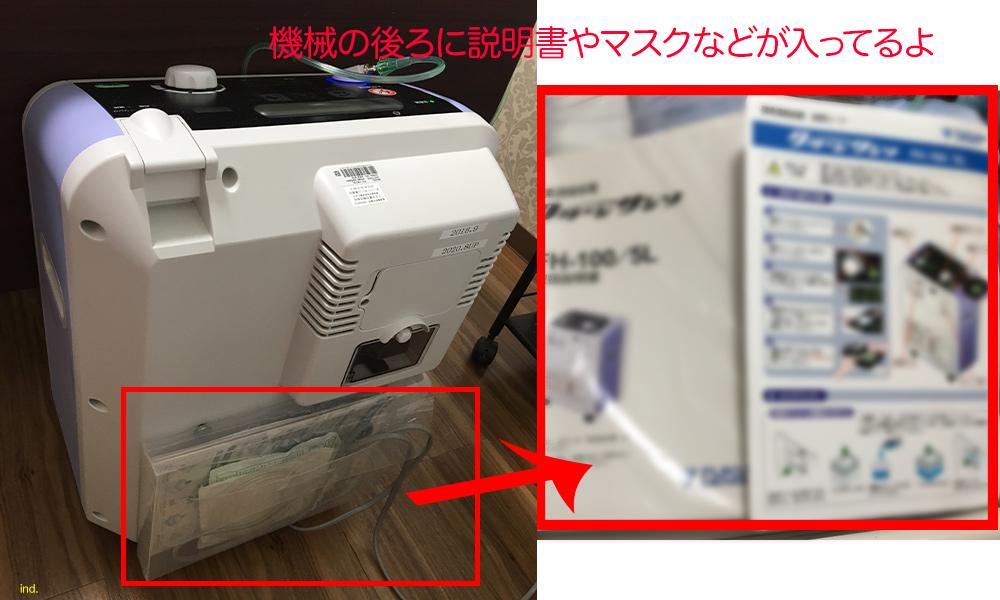 在宅酸素療法で使われる機械