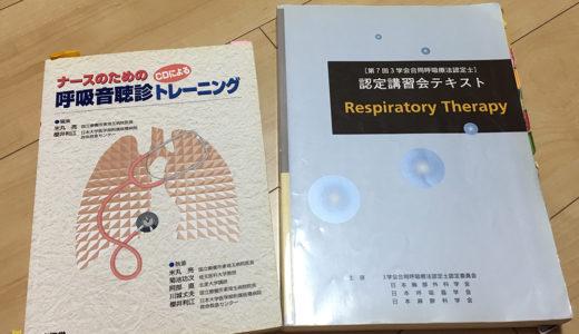 看護師が呼吸療法認定士になるには