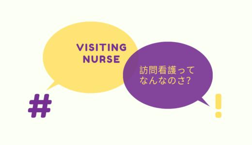 訪問看護の歴史と必要なスキルを解説