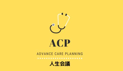 【ACP】アドバンス・ケア・プランニングについて考えてみよう